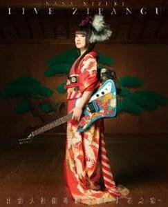 水樹奈々/NANA MIZUKI LIVE ZIPANG×出雲大社御奉納公演〜月花之宴〜(Blu-ray) [Blu-ray]