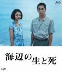海辺の生と死 Blu-ray [Blu-ray]