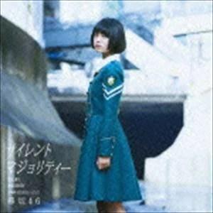 [CD] 欅坂46/サイレントマジョリティー(TYPE-A/CD+DVD)