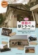 関西感動の駅トラベル 駅舎めぐり旅