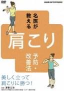 名医が教える! 肩こり予防・改善法〜美しく立って肩こりに勝つ!〜 [DVD]