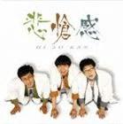 悲愴感/悲愴感(CD+DVD)(CD)