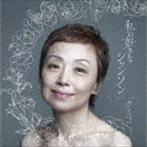 クミコ / 私の好きなシャンソン〜ニューベスト〜 [CD]