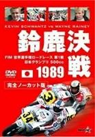 1989 鈴鹿決戦 完全ノーカット版(DVD)
