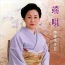 根岸悦子 / 端唄 根岸悦子 III [CD]