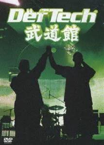 Def Tech 武道館(DVD)