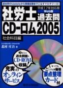 社労士過去問CD-ロム 平成17年対応版 2005社会科目編 Web版
