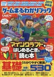 ゲームまるわかりブック Vol.4