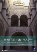 mental rayマスター