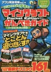 アプリ完全攻略 Vol.14