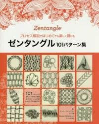 プロセス解説ではじめてでも楽しく描けるゼンタングル101パターン集