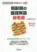 鳥取県の養護教諭参考書 2018年度版