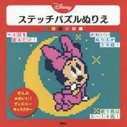 Disneyステッチパズルぬりえ ぜんぶかわいい!ディズニーキャラクター