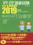 PT/OT国家試験必修ポイント障害別PT治療学 2019