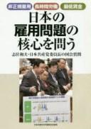 日本の雇用問題の核心を問う 非正規雇用 長時間労働 最低賃金 志位和夫・日本共産党委員長の国会質問