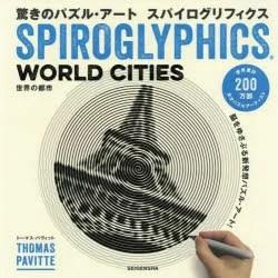 驚きのパズル・アート スパイログリフィクス世界の都市