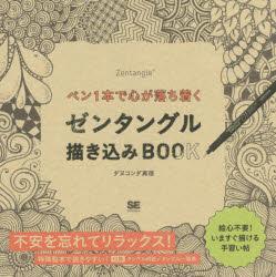 ペン1本で心が落ち着くゼンタングル描き込みBOOK