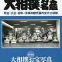 大相撲力士名鑑 平成31年版