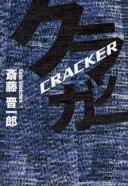 クラッカー