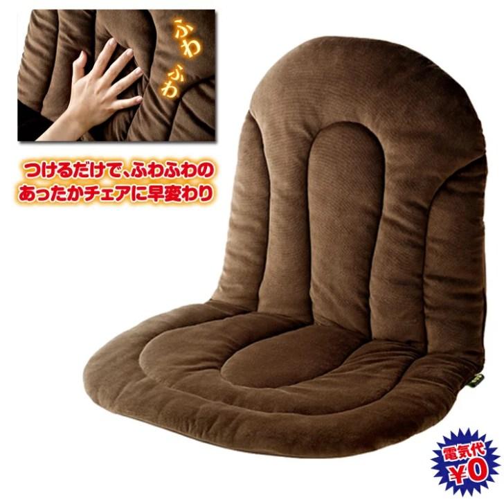あたためクッション[暖暖あったか椅子クッション]背中・座面部分を蓄熱保温でじんわり温める!電気不要で節電!あったかクッシ