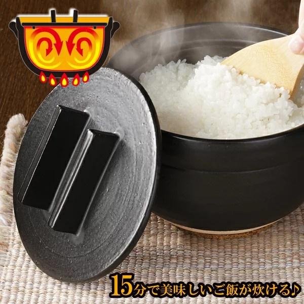 土鍋 万古焼[おひつにもなる 美味しく炊ける釜戸炊飯器]ふっくらご飯15分で炊ける直火ご飯鍋 レンジ