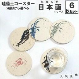 【レビュープレゼント対象】珪藻土 コースター 日本製 珪藻土