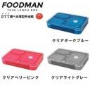 薄型弁当箱 フードマン600 クリア 600ml CB-JAPAN(シービージャパン)