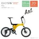 BESV(ベスビー)PS1(小型ディスプレイ)電動アシスト自転車・E-BIKE(イーバイク)
