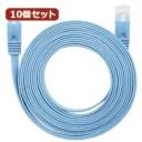 10個セット LANケーブル フラット CAT6 5m 青 AS-CAPC021X10