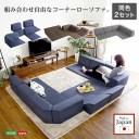 組み合わせ自由 日本製 コーナーローソファ フロアタイプ 【Linum-リナム- 2SET 】 グレー【代引不可】
