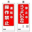 【最大1000円OFFクーポン発行中】ユニット UNIT 両面表示マグネット標識 805−82 運転中/停止中
