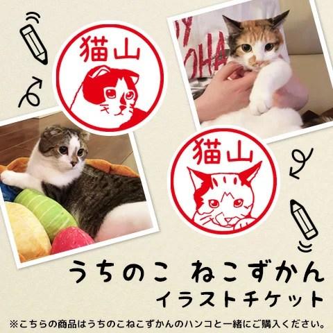 猫の印鑑 写真からつくるネコのはんこ「うちのこ ねこずかん」イラストチケット【ご奉仕品】