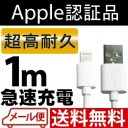 とにかく頑丈なLightningケーブル 認証 ライトニングケーブル 1m iphoneX iphone8 USBケーブル iPhone6 iphone6s Plus iphone7 ipad Li..