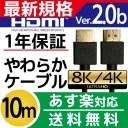 HDMIケーブル 10m 10.0m 1000cm Ver.2.0b 4K 8K 3D対応 スリム 細線 ハイスピード 10メートル PS3 PS4 レグザリンク ビエラリンク 業務..