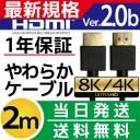 HDMIケーブル 2m 2.0m 200cm Ver.2.0 4K 8K 3D対応 スリム 細線 ハイスピード 2メートル 【メール便専用】 PS3 PS4 レグザリンク ビエ..