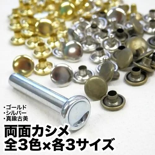 国産・両面カシメ・3サイズ(全3色)*