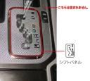 マジカルカーボンシフトパネルランドクルーザーUZJ100W 1998・01〜2007・07