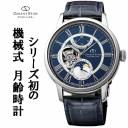 オリエントスター 月齢時計 ムーンフェイズ OrientStar 月齢 自動巻き 手巻き オートマチック 機械式 メンズ 腕時計 RK-AM0002L EPSON ..