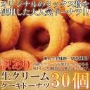 【直送品】【代引き不可】【4個で送料無料、6個で1個オマケ!】訳あり 生クリームケーキドーナツ 30個入