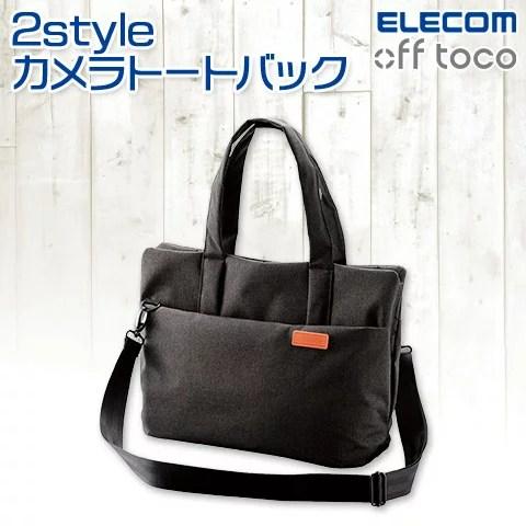 【ELECOM/エレコム】 off toco オフトコ 一眼レフ/ミラーレスカメラ用 トートバッグ