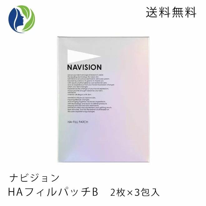 【送料無料】【おまけ付き】【ポイント10倍】NAVISION(ナビジョン) HAフィルパッチ(2枚×