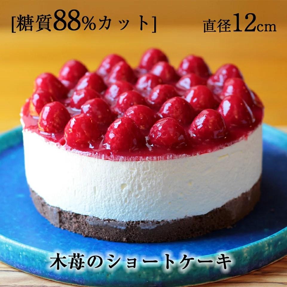 [糖質制限] 直径12cm 木苺のショートケーキ
