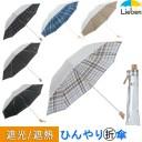 日傘 晴雨兼用 折りたたみ傘 メンズ/レディース シルバー/先染チェック 50cm×8本骨 UPF50+ UVカット率・遮光率99%以上 ひんやり傘 【LIEBEN-0561】 c-ori