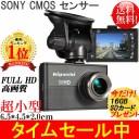 【 ランキング1位 】 ドライブレコーダー ドラレコ 16GB SDカード プレゼント SONYセンサー WDR 一体型 フルHD 高画質 広角170° 1080P