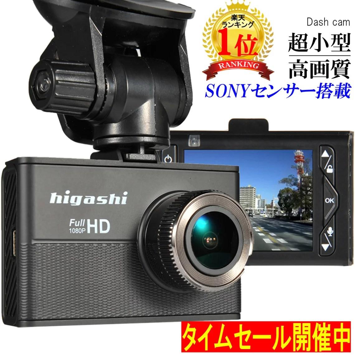 【ランキング1位 1000円クーポン】ドライブレコーダー ドラレコ 16GB SDカード プレゼント