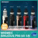 電子タバコ スターターキット 本体 Wismec SINUOUS P80 kit ( ウィスメック シニュアス P80 キット ) 選べるカラー5色 【 VAPE 】【Hilax】