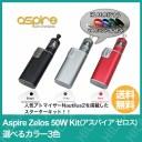 電子タバコ スターターキット 本体 Aspire Zelos 50W Kit ( アスパイア ゼロス ) 選べるカラー3色 【 VAPE 】【Hilax】