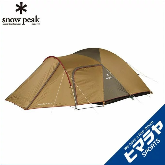 スノーピーク テント 大型テント アメニティドームM SDE