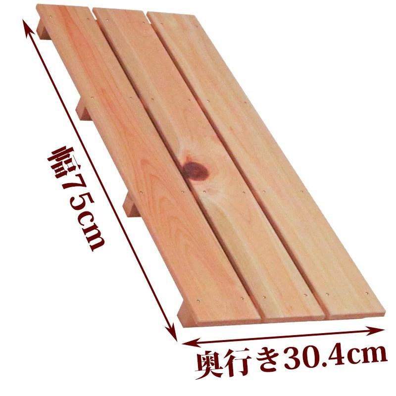 すのこ サイズ 75cm×30.4cm 国産ひのき スノコ ヒノキ 桧 檜 玄関 押入れ 広板