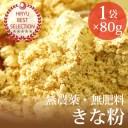 きな粉 1袋 ヴィーガンレシピ付き自然栽培(無農薬・無肥料)・香川県産